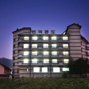 酒店图片: 苏安博科雷亚度假村, 忠州市