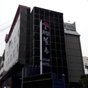 Fotografie hotelů: Songdo Blue Hotel, Incheon