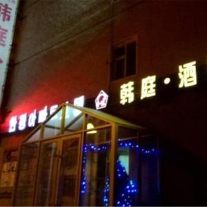 Hotel Pictures: Yanji Hanting Apartment, Yanji
