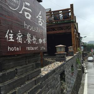 Hotel Pictures: Moganshan Hostel, Deqing