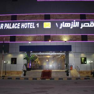 Fotos de l'hotel: Alazhar Palace 2, Al Qunfudhah