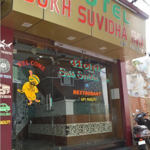 Fotos del hotel: Hotel Sukh Suvidha Inn, Ajmer