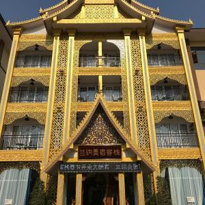 Hotel Pictures: Lanna Meisu Inn, Jinghong
