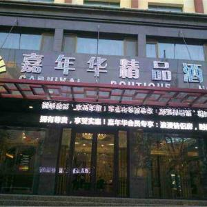 Hotel Pictures: Carnival Boutique Hotel, Dunhuang