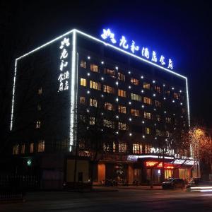 Hotelbilder: Jiuhe Yipin Hotel, Xian