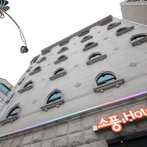 Fotografie hotelů: Hotel Sopoong, Incheon