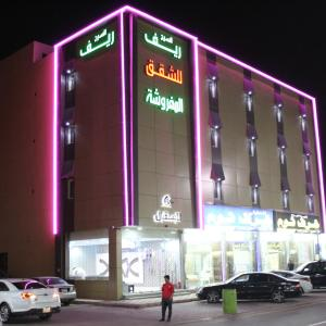 Fotos de l'hotel: Reef Al Seeh 2 Furnished Units, Al Kharj