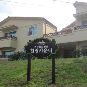 Fotografie hotelů: Healing County, Gochang
