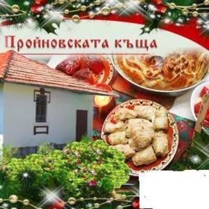 Hotelbilleder: Proinovska House, Gabrovo