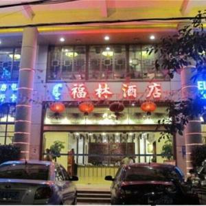 Hotel Pictures: Wen Chang Fu Lin Jiu Dian, Wenchang