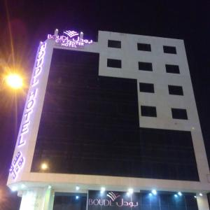 Fotos de l'hotel: Boudl City Center Hotel, Hafr Al Baten