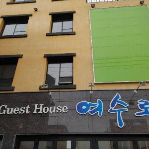 Fotografie hotelů: Yeosuro Guesthouse, Yeosu