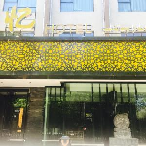 Hotel Pictures: Yi Hotel Ürümqi, Ürümqi