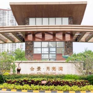 Hotel Pictures: Yidai Apartment WenChang He Jing Yue Liang Bay, Wenchang