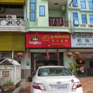 Фотографии отеля: Chinese Guesthouse, Пномпень