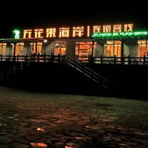 Hotel Pictures: Fig Coast Boutique Inn(Penglai Sea Bathing Beach Branch), Penglai