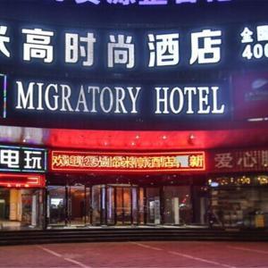 Hotel Pictures: Beijing Migao Hotel Liangxiang Branch, Fangshan