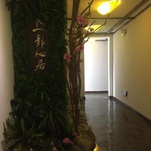 Hotel Pictures: YongFuRong JingXinJu Guest House, Zhenyuan