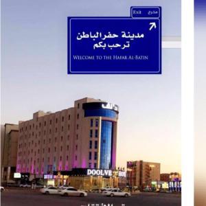 Fotos de l'hotel: Doolve Hotel, Hafr Al Baten