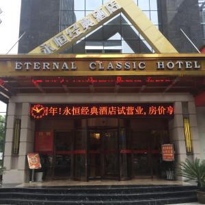 Hotel Pictures: Nanchang Yong Heng Classic Hotel, Nanchang