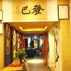 Hotellikuvia: Dengba International Youth Hostel Jinan Branch, Jinan