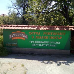 Hotel Pictures: Riverside Guesthouse, Etropole
