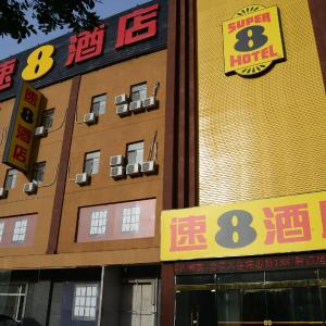 Hotel Pictures: Super 8 Beijing Daxinghuang village West Avenue Underground Station, Daxing