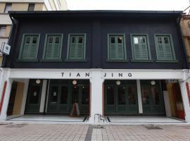 فندق تيان جينغ
