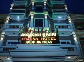 Omeas Hotel