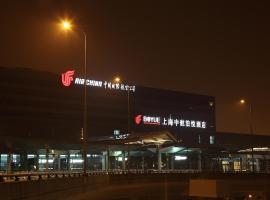 فندق مطار شنغهاي هونغتشياو - إير تشاينا