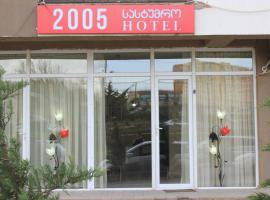 Hotel2005