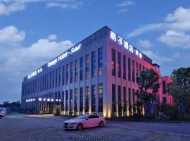 Orange hotel select (shanghai pudong Airport Hotel)