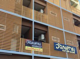 Wattanakham apartment, Sawankhalok