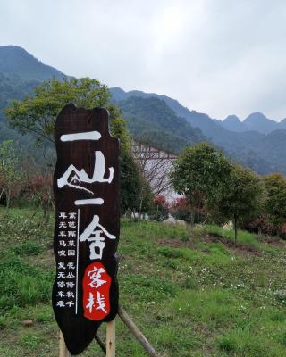 SanQingshan Mountain House Youth Hostel