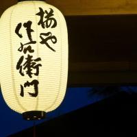 Seseragi-no-Yu Sakuraya Sakuemon