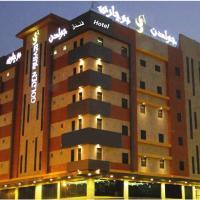 فندق جولدن بوجاري - الظهران
