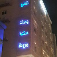 سدم الخليج للوحدات السكنية المفروشة