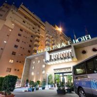 Astoria Palace Hotel(阿斯托瑞亚宫酒店)