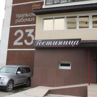 Мини-отель Алекса