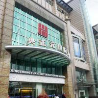 Xi'an Xingzhengyuan International Hotel