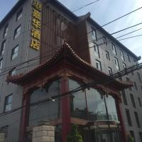 Chengde Jiahua Business Hotel