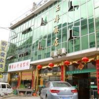 Huangshan Yuping Hotel