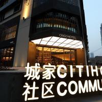 فندق سيتي غو جينغان شانغهاي